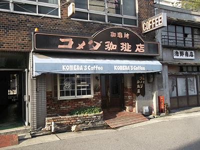 珈琲所コメダ珈琲店