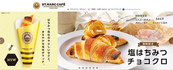 サンマルクカフェのレビュー【口コミ・メニュー・店舗】